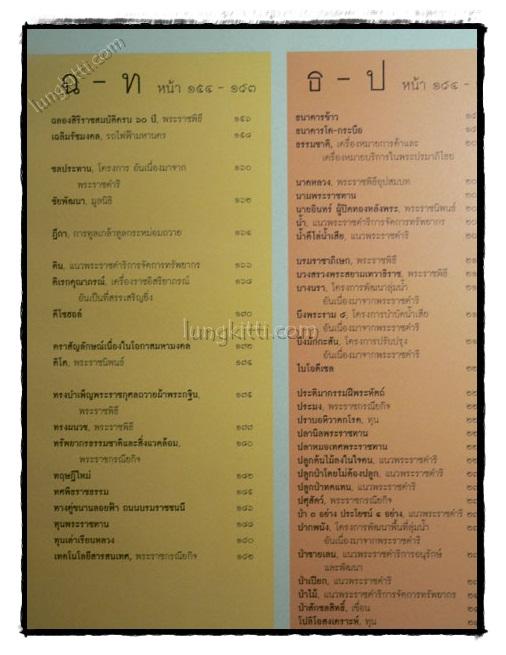สารานุกรมพระราชกรณียกิจ พระบาทสมเด็จพระเจ้าอยู่หัว ในรอบ 60 ปี แห่งการครองราชย์ 3