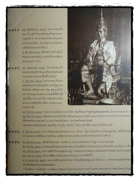 สารานุกรมพระราชกรณียกิจ พระบาทสมเด็จพระเจ้าอยู่หัว ในรอบ 60 ปี แห่งการครองราชย์ 4