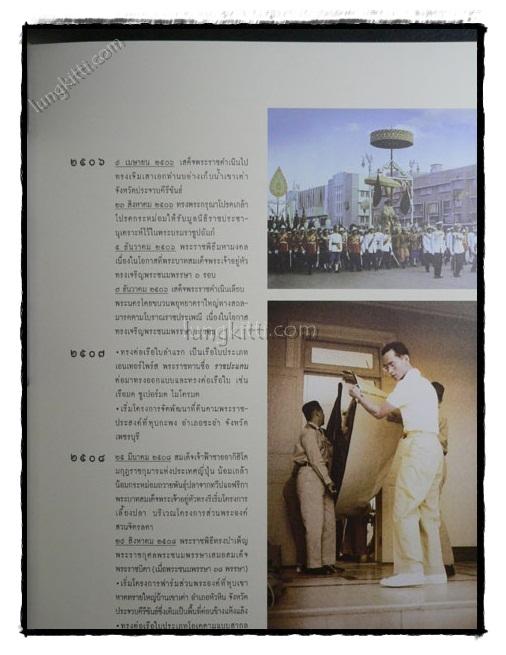 สารานุกรมพระราชกรณียกิจ พระบาทสมเด็จพระเจ้าอยู่หัว ในรอบ 60 ปี แห่งการครองราชย์ 6