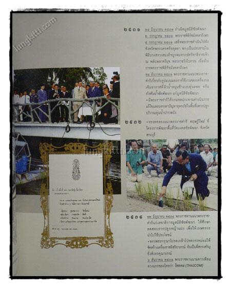 สารานุกรมพระราชกรณียกิจ พระบาทสมเด็จพระเจ้าอยู่หัว ในรอบ 60 ปี แห่งการครองราชย์ 8