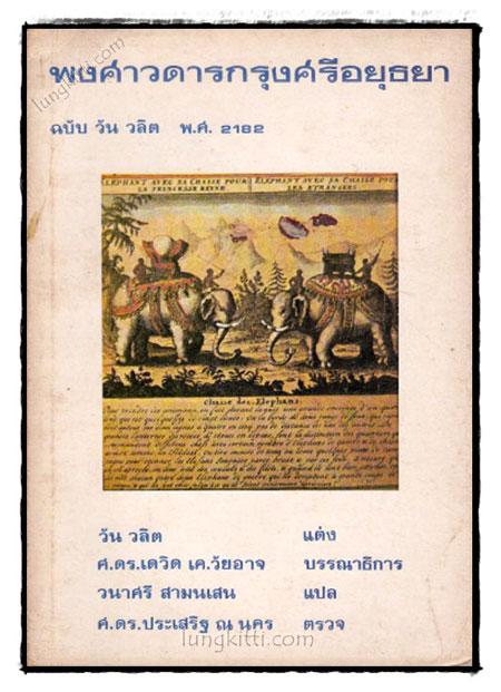 พงศาวดารกรุงศรีอยุธยา ฉบับ วัน วลิต พ.ศ. 2182
