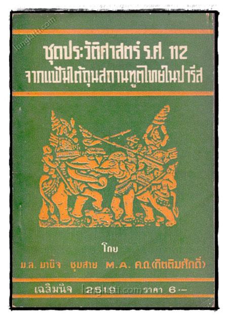 ชุดประวัติศาสตร์ ร.ศ. 112 จากแฟ้มใต้ถุนสถานฑูตไทยในปารีส