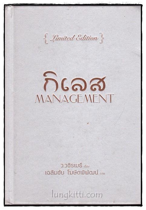 กิเลส (Management)