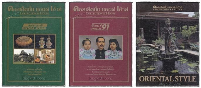 คอลเล็คชั่น แอนด์ เฮ้าส์ (ฉบับพิเศษ) ปกเขียว, ปกแดง, ปกดำ