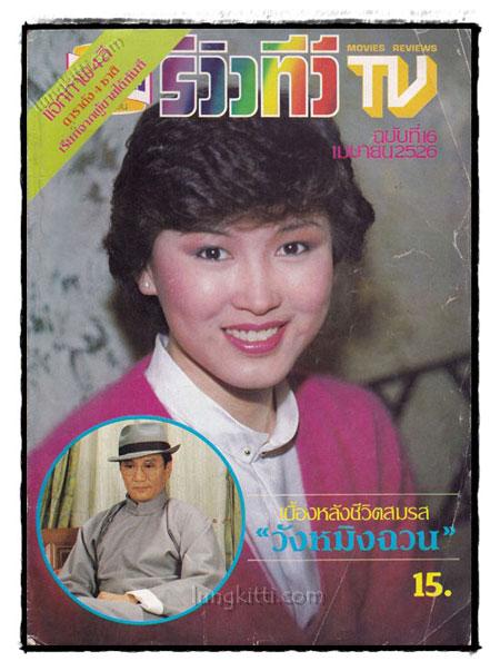 นิตยสาร รีวิวทีวี ปีที่ 2 ฉบับที่ 16 เดือนเมษายน 2526
