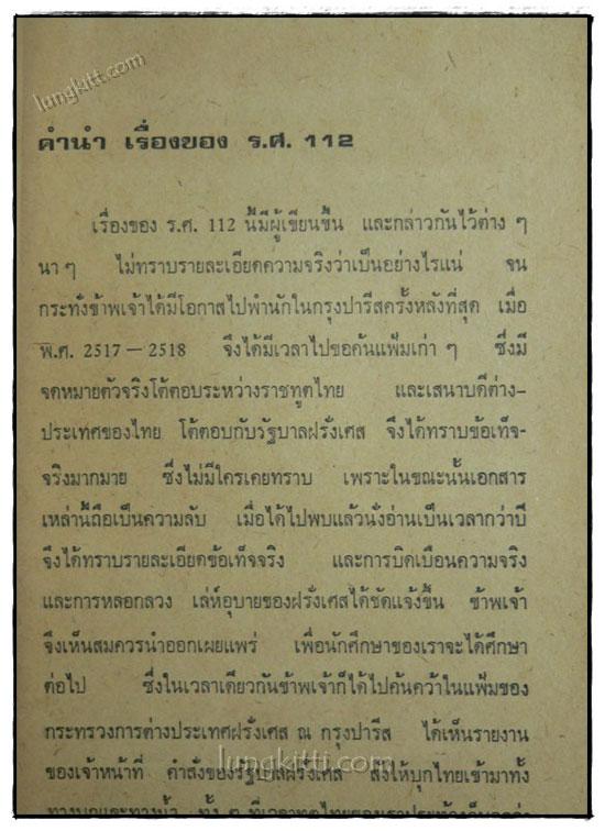 ชุดประวัติศาสตร์ ร.ศ. 112 จากแฟ้มใต้ถุนสถานฑูตไทยในปารีส 1