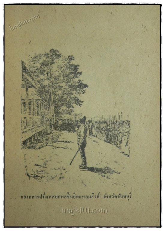 ชุดประวัติศาสตร์ ร.ศ. 112 จากแฟ้มใต้ถุนสถานฑูตไทยในปารีส 2