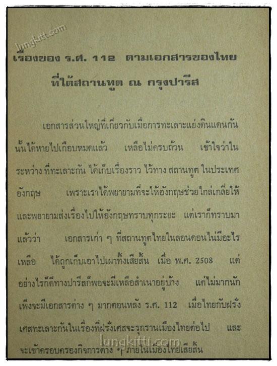 ชุดประวัติศาสตร์ ร.ศ. 112 จากแฟ้มใต้ถุนสถานฑูตไทยในปารีส 3