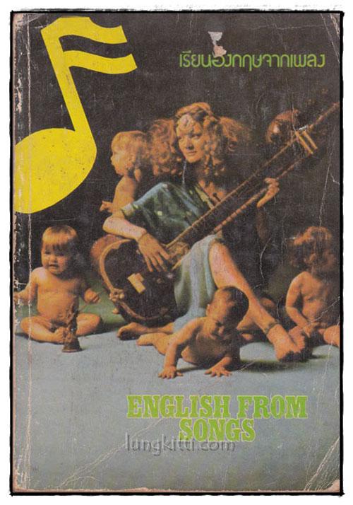 เรียนภาษาอังกฤษจากเพลง