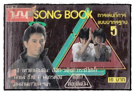 รอยัลสไปรท์ / รวมเพลงฮิตลูกทุ่งดีสโก้ / ดาราภาพยนตร์ / SONG BOOK (รวม 4 เล่ม) 4