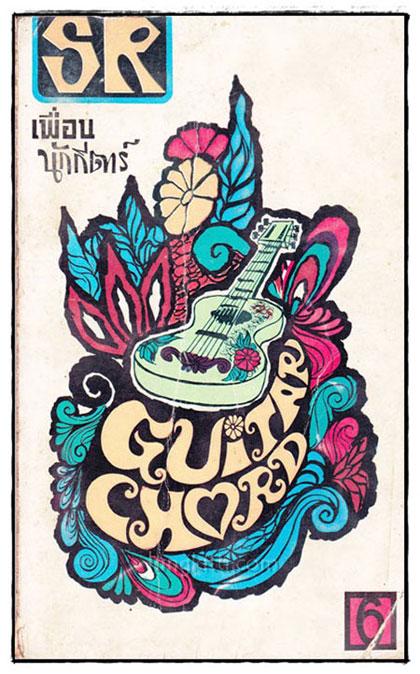 เพื่อนนักกีตาร์ S.R. Gitar Chord No. 1