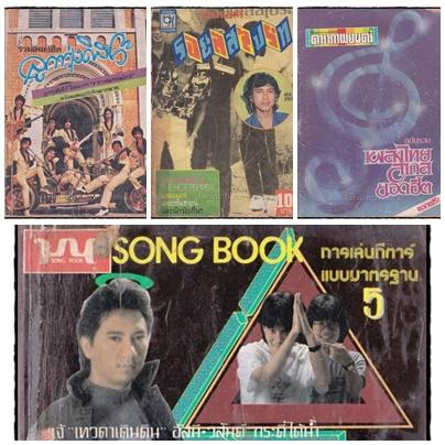 รอยัลสไปรท์ / รวมเพลงฮิตลูกทุ่งดีสโก้ / ดาราภาพยนตร์ / SONG BOOK (รวม 4 เล่ม)