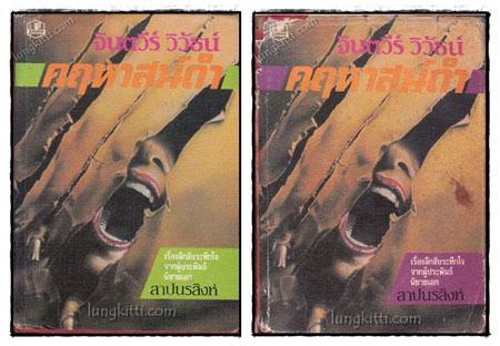 คฤหาสน์ดำ (2 เล่มจบ) / จินตวีร์วิวัธน์