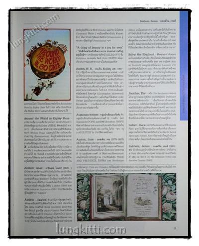 สารานุกรม รอบรู้ รอบโลก 3