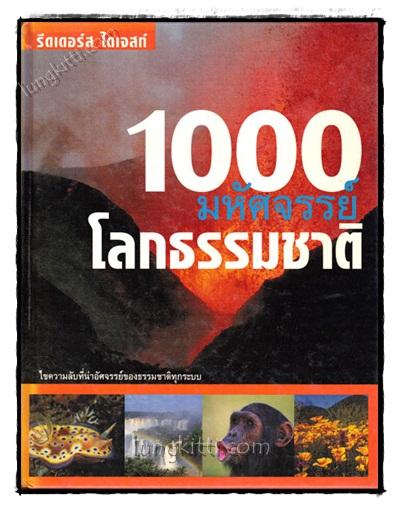 1000 มหัศจรรย์โลกธรรมชาติ