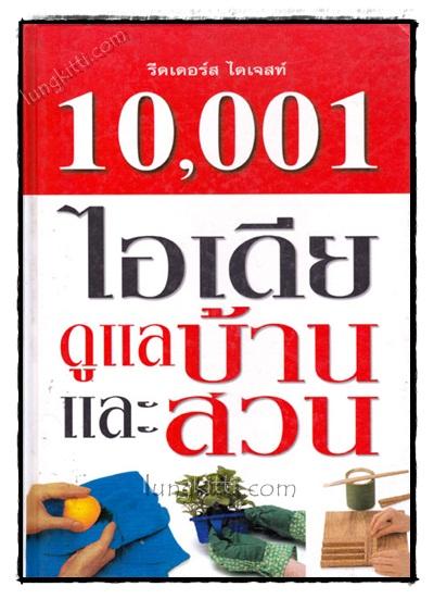 10,001 ไอเดีย ดูแลบ้านและสวน