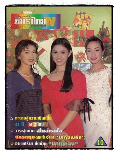 นิตยสารรายสัปดาห์ ดาราไทย TV ปีที่ 41 ฉบับที่ 1531