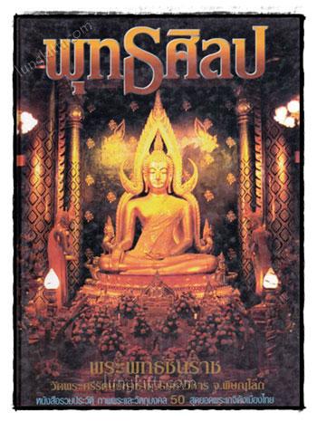 พุทธศิลป : หนังสือรวมประวัติ ภาพพระและวัตถุมงคล 50 สุดยอดพระเกจิดังเมืองไทย