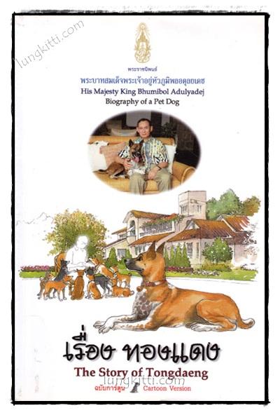 พระราชนิพนธ์เรื่อง ทองแดง (The Story of Tongdaeng)