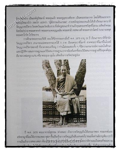 ประวัติ หลวงพ่อเกษม เขมโก 4