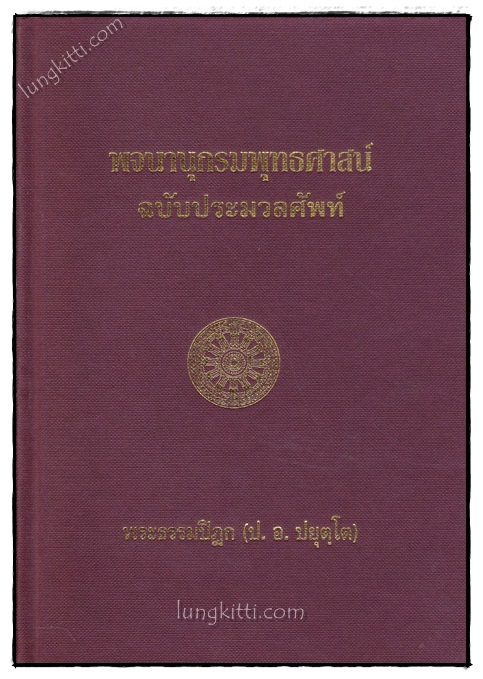 พจนานุกรมพุทธศาสน์ฉบับประมวลศัพท์