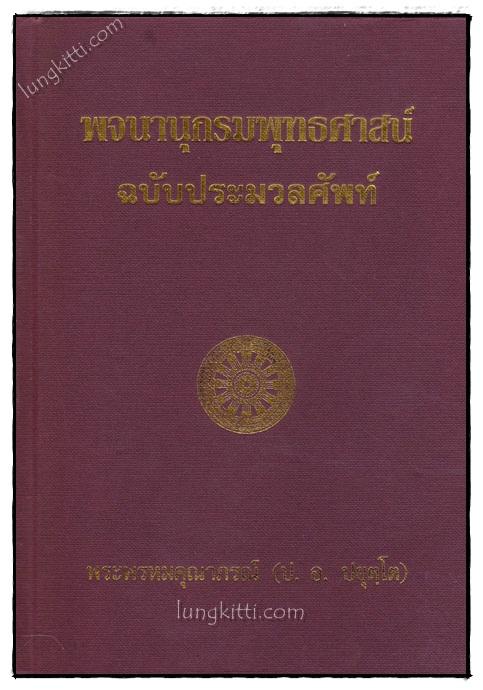 พจนานุกรมพุทธศาสน์ฉบับประมวลศัพท์ (ชำระ – เพิ่มเติม ช่วงที่ 1)