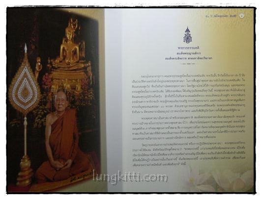 50 ปี วัดไทยพุทธคยา อินเดีย 2