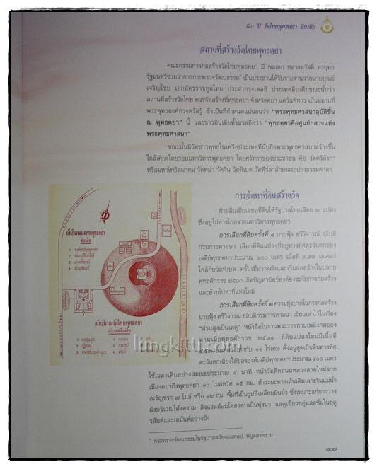 50 ปี วัดไทยพุทธคยา อินเดีย 3