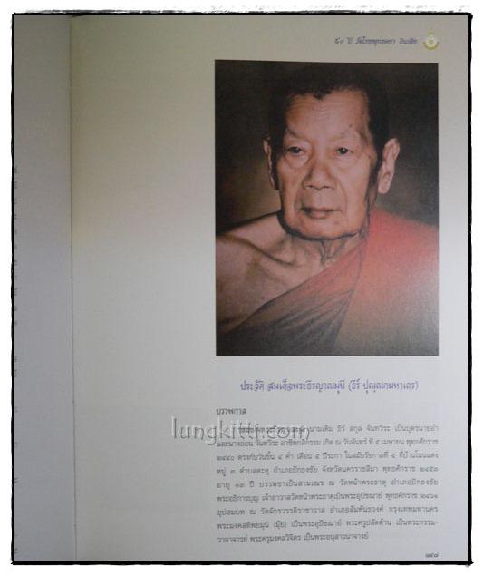 50 ปี วัดไทยพุทธคยา อินเดีย 7
