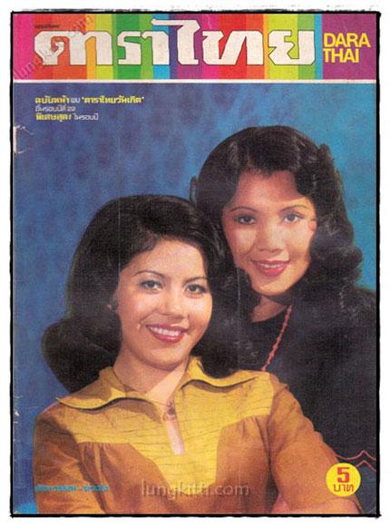 นิตยสารรายสัปดาห์ ดาราไทย  ปีที่ 21 ฉบับที่ 1035