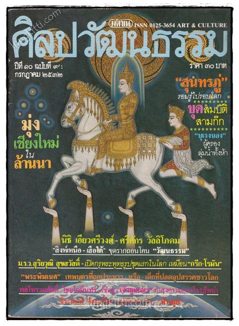 ศิลปวัฒนธรรม ปีที่ 10 ฉบับที่ 9 กรกฎาคม 2532