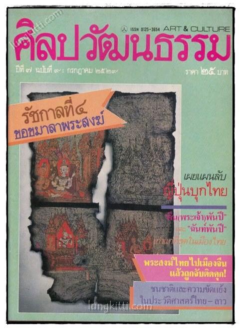 ศิลปวัฒนธรรม ปีที่ 7 ฉบับที่ 9 กรกฎาคม 2529