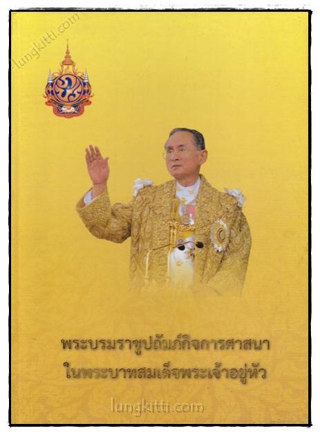 พระบรมราชูปถัมภ์กิจการศาสนาในพระบาทสมเด็จพระเจ้าอยู่หัว