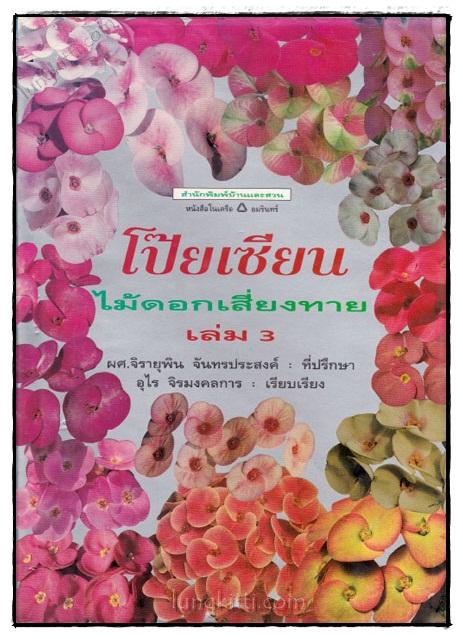 โป๊ยเซียน : ไม้ดอกเสี่ยงทาย (เล่ม 3)