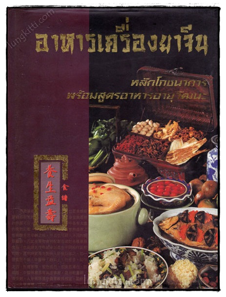 อาหารเครื่องยาจีน : หลักโภชนาการพร้อมสูตรอาหารอายุวัฒนะ