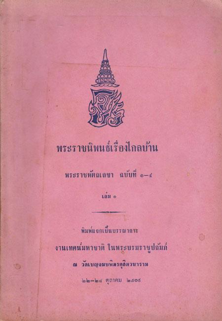 พระราชนิพนธ์เรื่องไกลบ้าน พระราชหัตถเลขา ฉบับที่ 1- 4 (เล่ม 1)