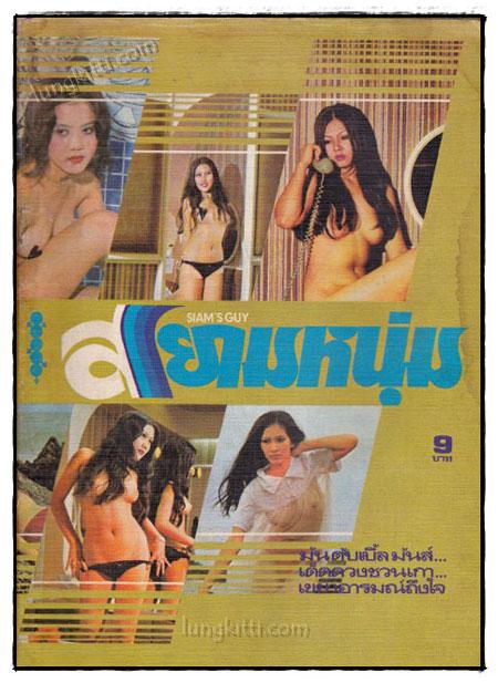 นิตยสาร สยามหนุ่ม Siam\'s Guy ฉบับที่ 6