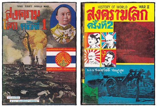 สงครามโลกครั้งที่ 1-2  / ม.ร.ว. ชนม์สวัสดิ์  ชมพูนุช