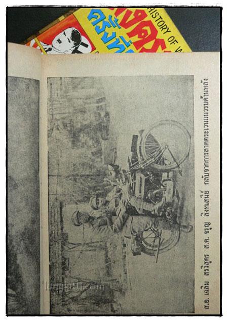 สงครามโลกครั้งที่ 1-2  / ม.ร.ว. ชนม์สวัสดิ์  ชมพูนุช 5