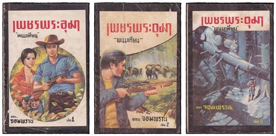 เพชรพระอุมา ตอน จอมพราน เล่ม 1,2,3 (พิมพ์ครั้งแรก)/ พนมเทียน
