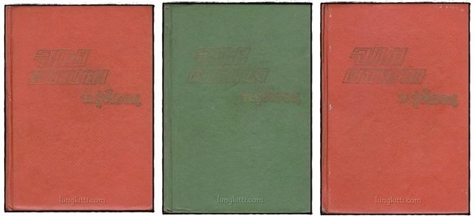 จอมพยาบาท ( 3 เล่มจบ)/ บ. รุ่งโรจน์