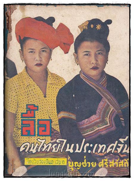 ลื้อ คนไทยในประเทศจีน (ไทยสิบสองปันนา เล่ม 2)/ บุญช่วย ศรีสวัสดิ์