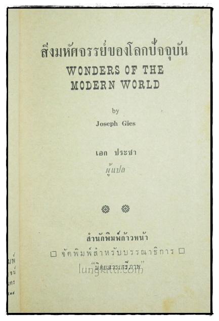 สิ่งมหัตจรรย์ ของ โลกปัจจุบัน  (WONDERS OF THE MODERN WORLD) 1