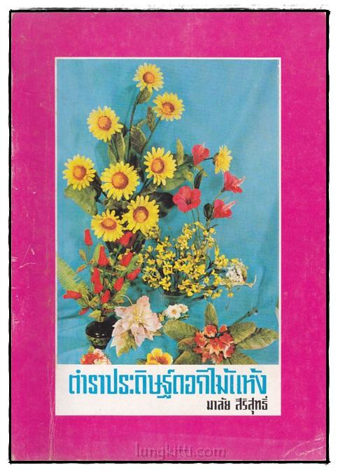 ตำราประดิษฐ์ดอกไม้แห้ง
