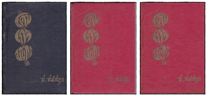 โคมเก้ามังกร (ชุด 3 เล่มจบ) / ส. สมสกุล