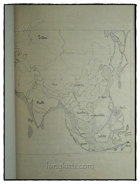 แถลงงาน ประวัติศาสตร์ เอกสาร โบราณคดี ปีที่ 14 เล่ม 2 เดือน กรกฎาคม – ธันวาคม 2523 5