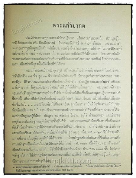 แถลงงาน ประวัติศาสตร์ เอกสาร โบราณคดี ปีที่ 13 เล่ม 1 เดือน มกราคม – มิถุนายน 2522 8