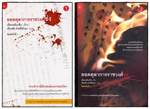 ยอดตุลาการราชวงศ์ซ่ง(2 เล่มจบ)