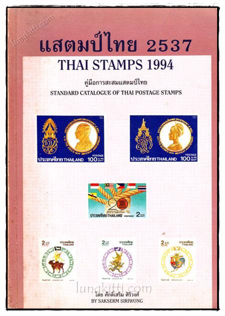 แสตมป์ไทย 2537 คู่มือการสะสมแสตมป์ไทย