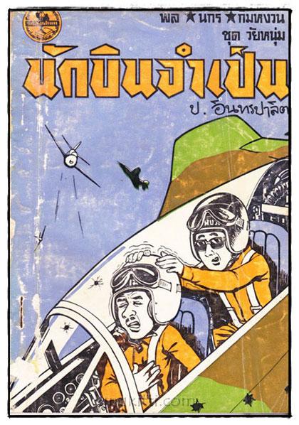 พล-นิกร-กิมหงวน  ชุด วัยหนุ่ม ตอน นักบินจำเป็น/ ป. อินทรปาลิต